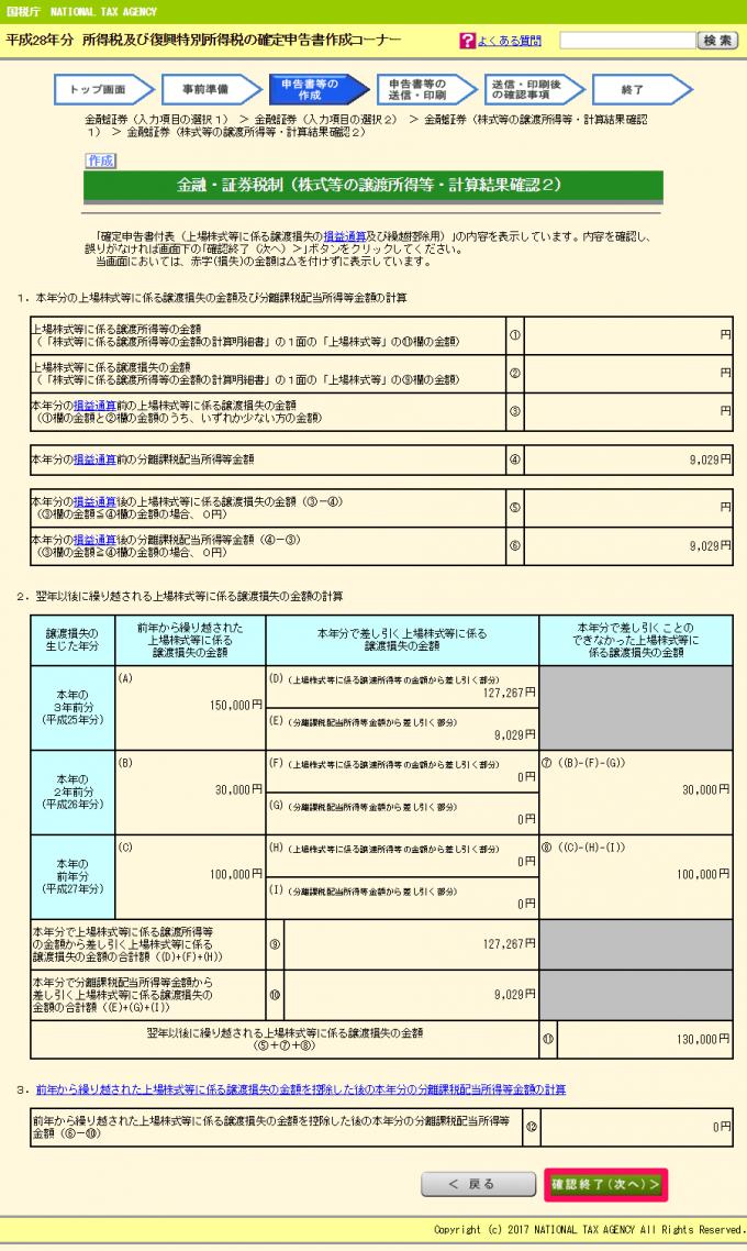 金融・証券税制(株式等の譲渡所得等・計算結果確認2)