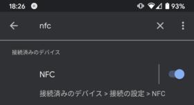 NFCの設定をオンにする