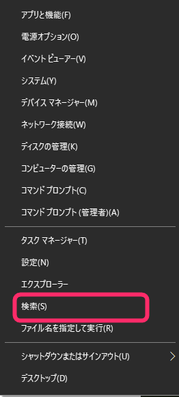 Windowsアプリの検索