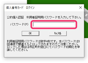 マイナンバーカードの利用者証明用パスワードの入力