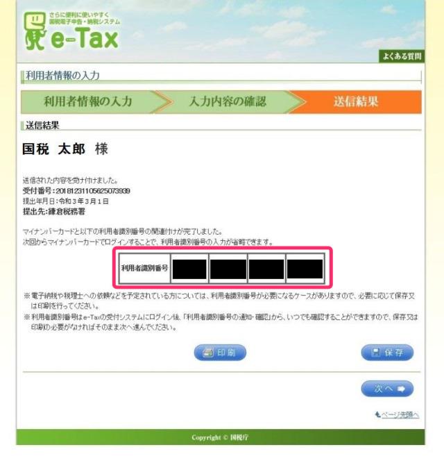 e-Tax利用者登録完了画面